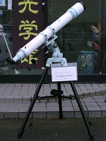 STARBASE80望遠鏡