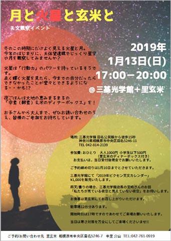 観望会201901a