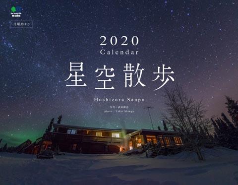 武井伸吾カレンダー「星空散歩」